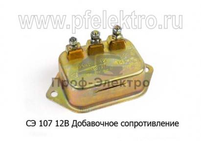 Добавочное сопротивление для газ, зил-130, -157, кавз, лаз, паз, лиаз (Рафэлгриг)