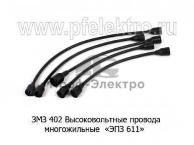 Высоковольтные провода многожильные
