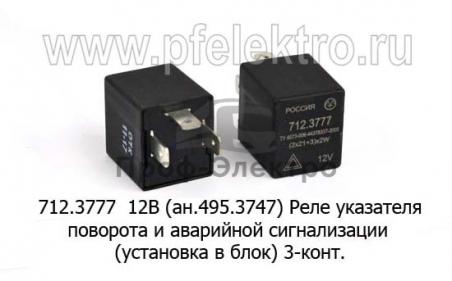 Реле указателя поворота и аварийной сигнализации ВАЗ, ГАЗ, ЗАЗ, Калина, Приора (уст. в блок) 3-конт. (Энергомаш)