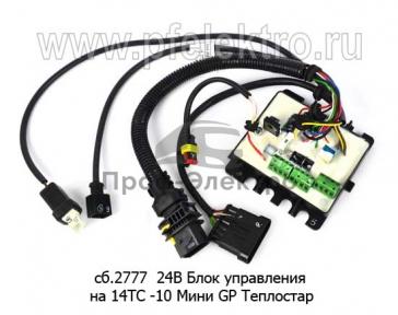 Блок управления на 14ТС -10 Мини GP Теплостар (Адверс)