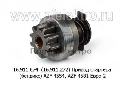 Привод стартера (бендикс) AZF 4554, AZF 4581 Евро-2 (К)