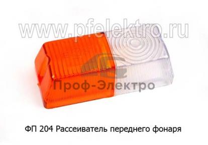 Рассеиватель фонаря переднего, тракторы прицепы ЧТЗ, ХТЗ, МТЗ (Wassa)